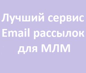 Email рассылка, E-mail рассылка, почтовая рассылка