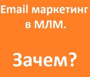 e-mail маркетинг, email маркетинг