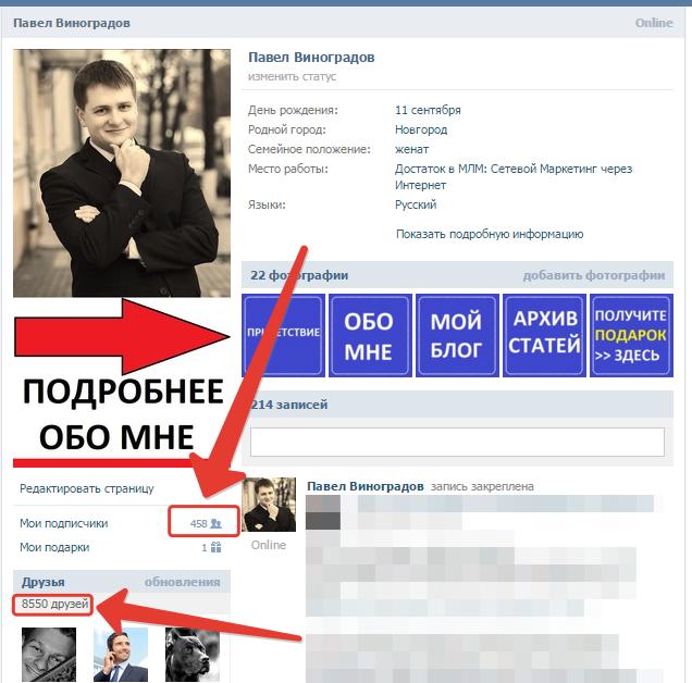 Сервис для набора подписчиков Вконтакте