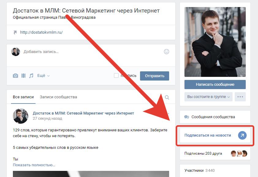 Подписка на рассылку Вконтакте
