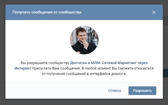 Подтверждение подписки на рассылку Вконтакте