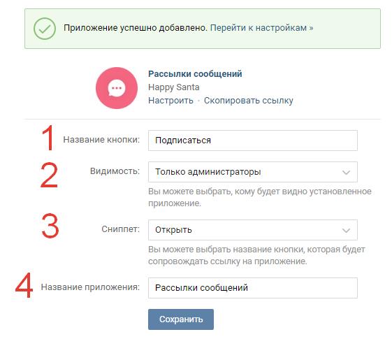 настройка рассылок вконтакте