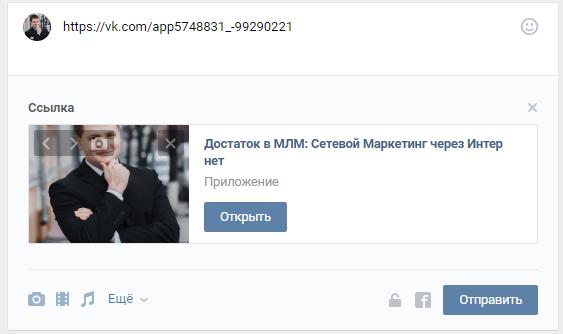 Ссылка на приложение рассылки вконтакте