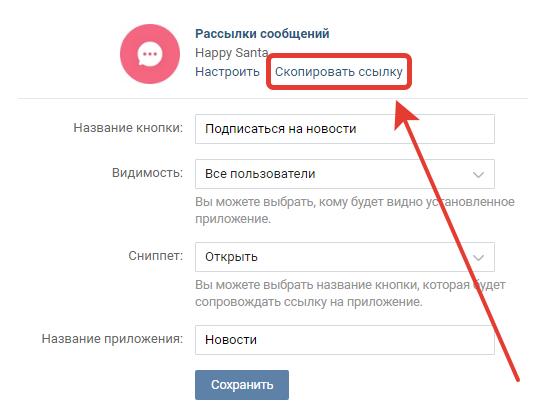 рассылки сообщений вконтакте