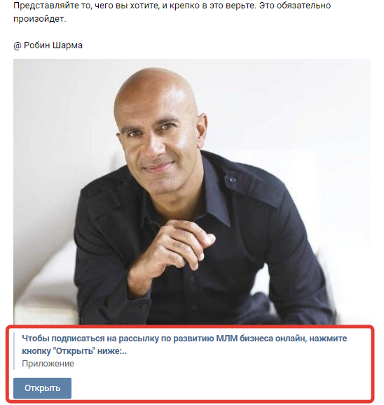 ссылка для подписки на рассылку вконтакте