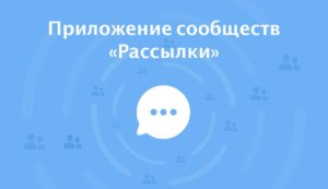 рассылки вконтакте