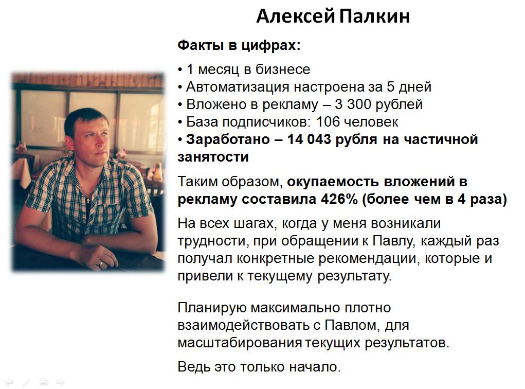 Алексей Палкин